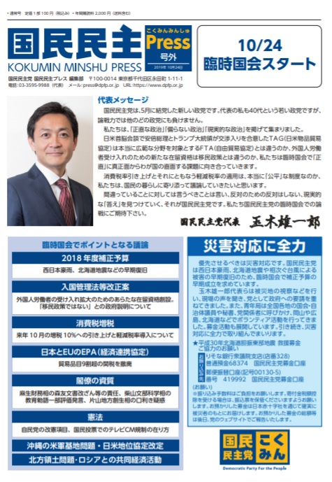 http://dpfp-toyama.jp/20181024-1.jpg