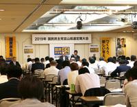 国民民主党富山県連は5月26日、ボルファートとやまにおいて2019年度の定期大会を開催しました。