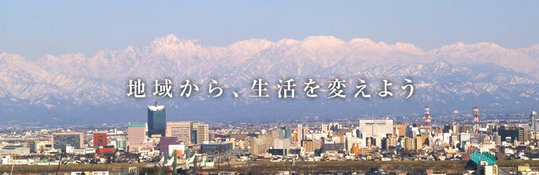 国民民主党富山県総支部連合会