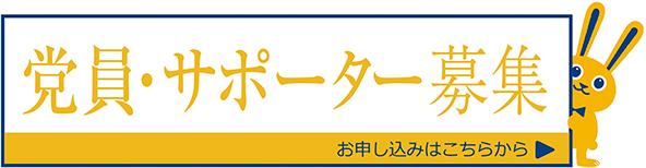 党員・サポーター募集