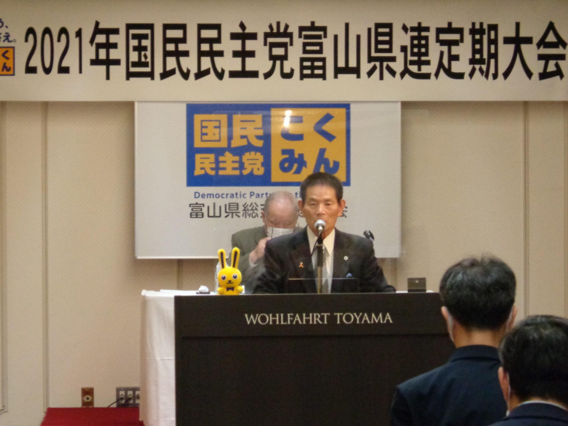 国民民主党富山県連は、6月5日、ボルファートとやまで定期大会を開催しました。